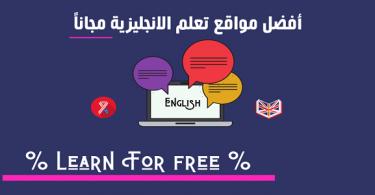 افضل موقع لتعلم اللغة الانجليزية مجانا