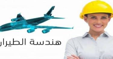 اقسام هندسة طيران جامعة القاهرة