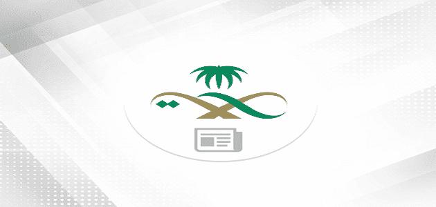 البوابة الإلكترونية لوزارة الصحة المملكة العربية السعودية