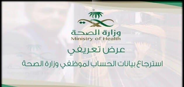 البوابة الإلكترونية لوزارة الصحة تحديث بيانات الموظفين