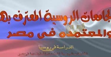 الجامعات الروسية المعترف بها في مصر ومصاريفها