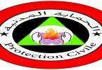 الحماية المدنية المصرية