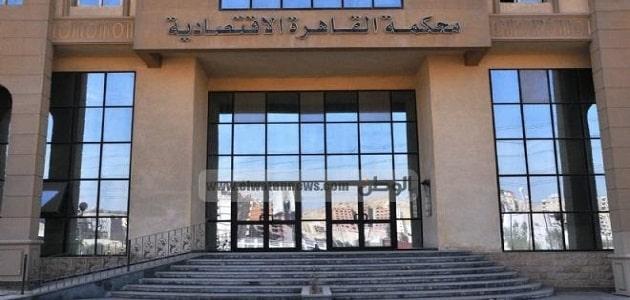 المحكمة الاقتصادية بالقاهرة