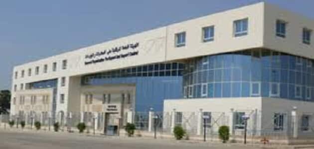الهيئة العامة للرقابة على الصادرات والواردات المصرية