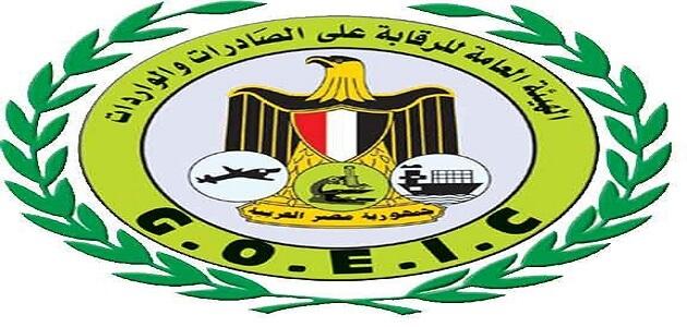 الهيئة العامة للرقابة على الصادرات والواردات سجل المستوردين مصر