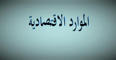 بحث عن الموارد الاقتصادية في مصر