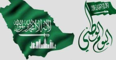 بحث عن اليوم الوطني السعودي