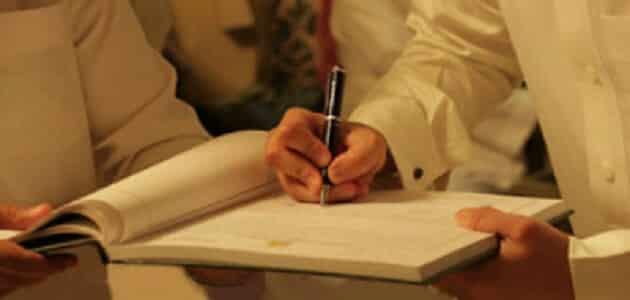 توقيع عقد الزواج في المنام