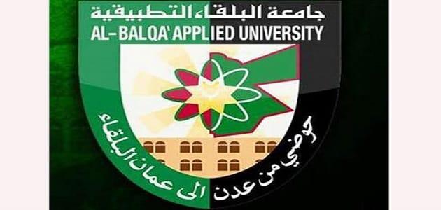 جامعة البلقاء التطبيقية للتعليم الإلكتروني