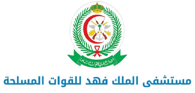 حجز الإلكتروني للقوات المسلحة بجدة موعد مستشفى