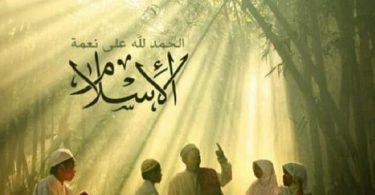 خاتمة بحث عن الإسلام