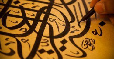 خاتمة بحث عن اللغة العربية