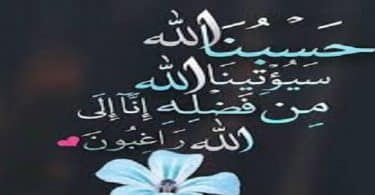 دعاء المعجزات حسبنا الله سيؤتينا الله من فضله