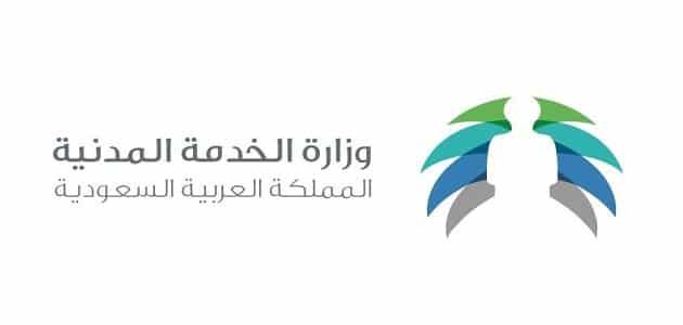 دورات تدريبية مجانية معتمدة من وزارة الخدمة المدنية