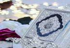 رؤية معلمة القرآن في المنام