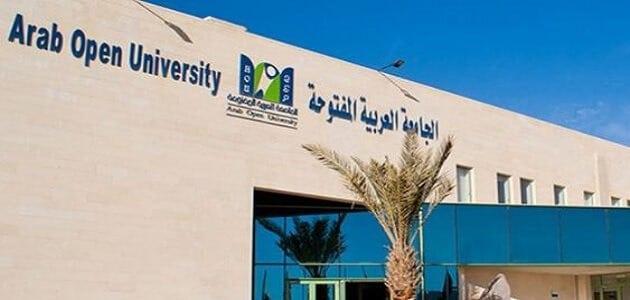 رسوم الجامعة العربية المفتوحة بالرياض معلومة ثقافية