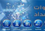 رقم شركة الكهرباء الأعطال مجاني السعودية