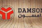 شركة دامسون للاثاث المنزلى
