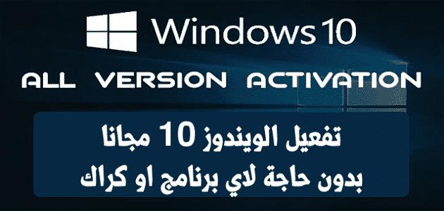 طريقة تنشيط ويندوز 10 بدون برامج بالخطوات وتحميل أداة التنشيط