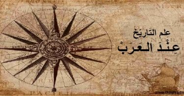 علم التاريخ عند العرب