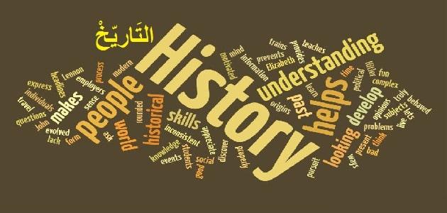 علم التاريخ ومناهج البحث فيه