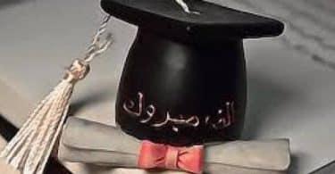 كلمات بمناسبة التخرج من الجامعة