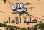 كلية آداب قسم آثار جامعة عين شمس