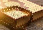 كم مرة ذكر اسم محمد في القران؟