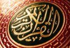 لماذا لم يتم ترتيب القرآن حسب النزول