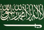 متى تم توحيد المملكة العربية السعودية بهذا الاسم ؟