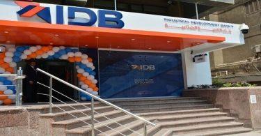 مرتبات بنك التنمية الصناعية