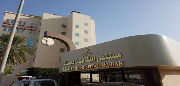 مستشفى الملك فهد العسكري حجز موعد
