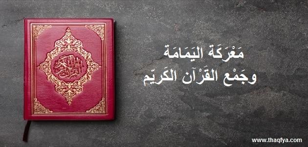 معركة اليمامة وجمع القرآن الكريم