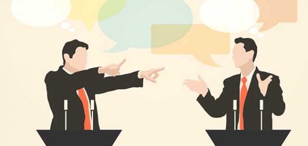 مفهوم الحوار وأهميته