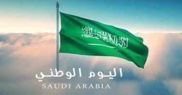 مقدمة عن اليوم الوطني السعودي