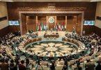 مقر جامعة الدول العربية الحالي