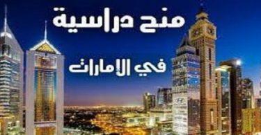منح دراسية مجانية في الإمارات وشروط القبول