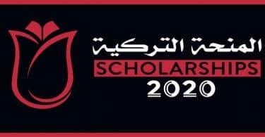 منح دراسية مجانية في تركيا لطلاب الثانوية العامة
