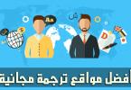 مواقع ترجمة أبحاث علمية