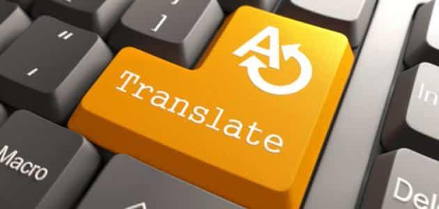مواقع ترجمة فورية للنصوص مجانا