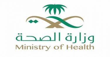 موضوع عن الخدمات الصحية في بلادنا الحبيبة