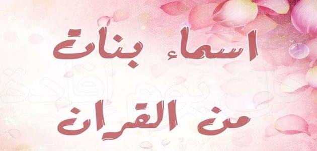 أسماء بنات من القرآن الكريم