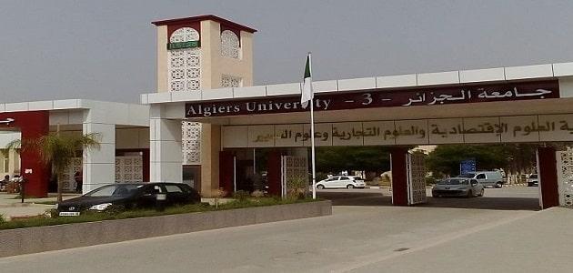 أكبر جامعة في أفريقيا من حيث المساحة