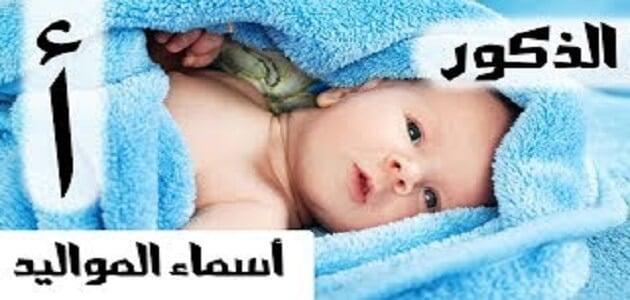 اسماء اولاد بحرف الالف للأطفال ومعانيها