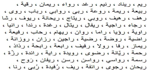 اسماء بنات نادرة وجديدة 6