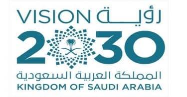 الرؤية الجديدة للتعليم في المملكة العربية السعودية