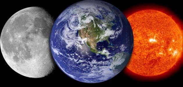 العلاقة بين الشمس والقمر والأرض