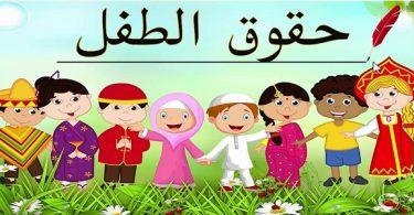 بحث حول حقوق الطفل في العائلة