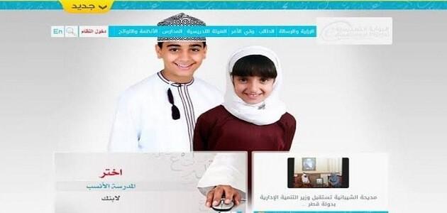 بوابة سلطنة عمان التعليمية تسجيل طالب جديد