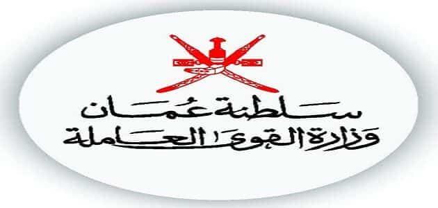 تحديث البيانات في القوى العاملة سلطنة عمان